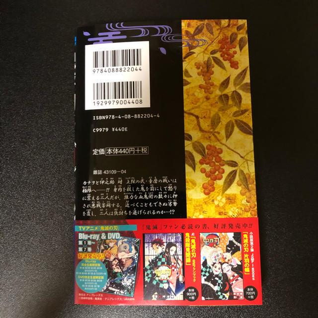 集英社(シュウエイシャ)の鬼滅の刃 19 エンタメ/ホビーの漫画(少年漫画)の商品写真
