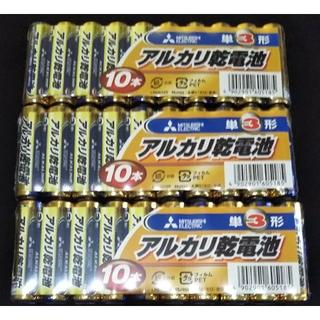 三菱電機 - 匿名配送 三菱 単3電池 30本セット ※値下げ不可