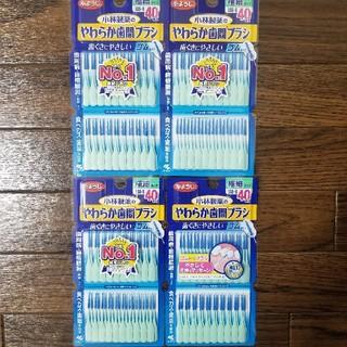 小林製薬 - 現品のみ 小林製薬 糸ようじ やわらか歯間ブラシ 40本入り 4つ