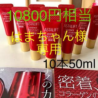 アスタリフト(ASTALIFT)のはまちゃん様専用 アスタリフト エッセンスデスティニーS 10本 50ml (美容液)