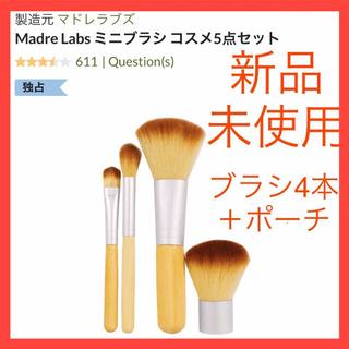 新品 Madre Labs マドレラブス メイクブラシ ミニブラシ 4本+ケース