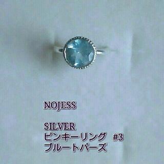 ノジェス(NOJESS)の最終価格★NOJESS★SILVER ブルートパーズ ピンキーリング 3号(リング(指輪))