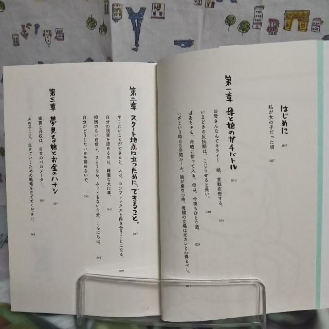 角川書店(カドカワショテン)の女の子が生きていくときに、覚えていてほしいこと エンタメ/ホビーの本(文学/小説)の商品写真
