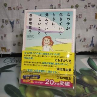 角川書店 - 女の子が生きていくときに、覚えていてほしいこと