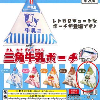 エポック(EPOCH)の【袋未開封✩︎送料無料】三角牛乳ポーチ《抹茶》ガチャポン(ポーチ)