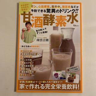 タカラジマシャ(宝島社)の甘酒酵素水 飲むだけ!みるみる若返る!(健康/医学)