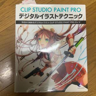 スタディオクリップ(STUDIO CLIP)のCLIP STUDIO PAINT PROデジタルイラストテクニック (アート/エンタメ)