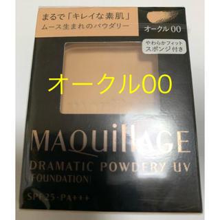 MAQuillAGE - マキアージュ ドラマティックUVパウダリー 00