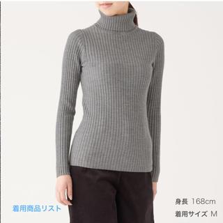 MUJI (無印良品) - 無印 首のチクチクをおさえた洗えるワイドリブ編みタートルネック L used