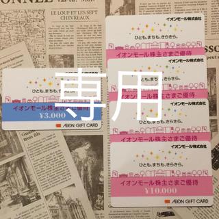 AEON - 13000円 AEON イオン 株主優待