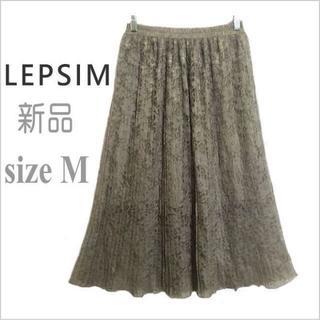 レプシィム(LEPSIM)の未使用*LEPSIM*グレー系総レースミモレ丈フレアスカート*ロング丈*M(ひざ丈スカート)
