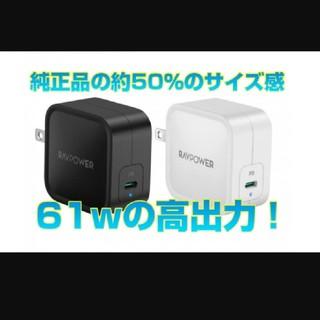 新品未使用 Ravpower USB C PD 61W