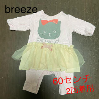 BREEZE - breeze 60センチ オシャレ着 ロンパース