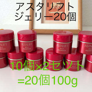 アスタリフト(ASTALIFT)の24300円相当 アスタリフト 新ジェリーアクアリスタ 20個 100g(美容液)