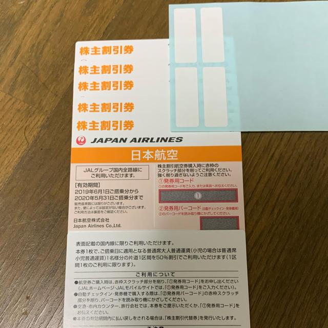 JAL(日本航空)(ジャル(ニホンコウクウ))のJAL 株主優待 5枚 チケットの乗車券/交通券(航空券)の商品写真