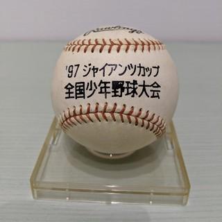 ヨミウリジャイアンツ(読売ジャイアンツ)の1997 ジャイアンツカップ 出場記念ボール(記念品/関連グッズ)