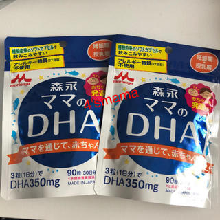 森永乳業 - ママのDHA