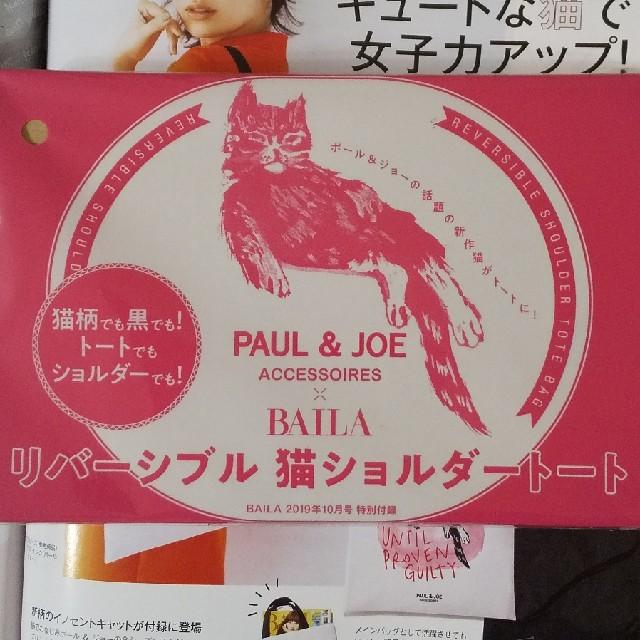 PAUL & JOE(ポールアンドジョー)のBAILA 付録 リバーシブルショルダートート レディースのバッグ(トートバッグ)の商品写真