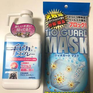 手ピカスプレー420ml+光触媒マスク10枚日本製