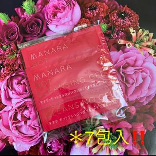 マナラ(maNara)のマナラホットクレンジングゲル サンプル 7包 即日発送!(クレンジング/メイク落とし)