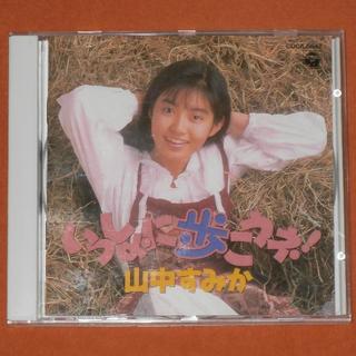 中古CD【山中すみか/いっしょに歩こうネ!】送料込/R654