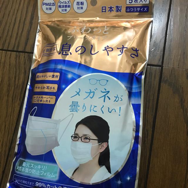 ダイソー シート マスク | マスク 普通サイズ 売り切れ 不織布 コロナ ふわっとマスク メガネ曇り防止の通販 by 💕Miyu💕