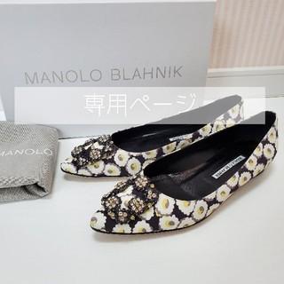 MANOLO BLAHNIK - マノロブラニク♡ハンギシ フラット パンプス シューズ フローラル花 37♡美品