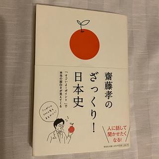 齋藤孝のざっくり!日本史 「すごいよ!ポイント」で本当の面白さが見えてくる