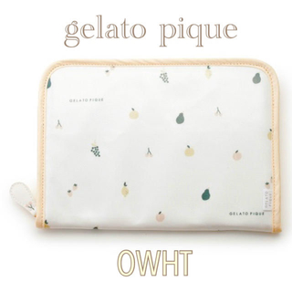 gelato pique - gelato pique ホワイト じゃばら フルーツ 母子手帳ケース