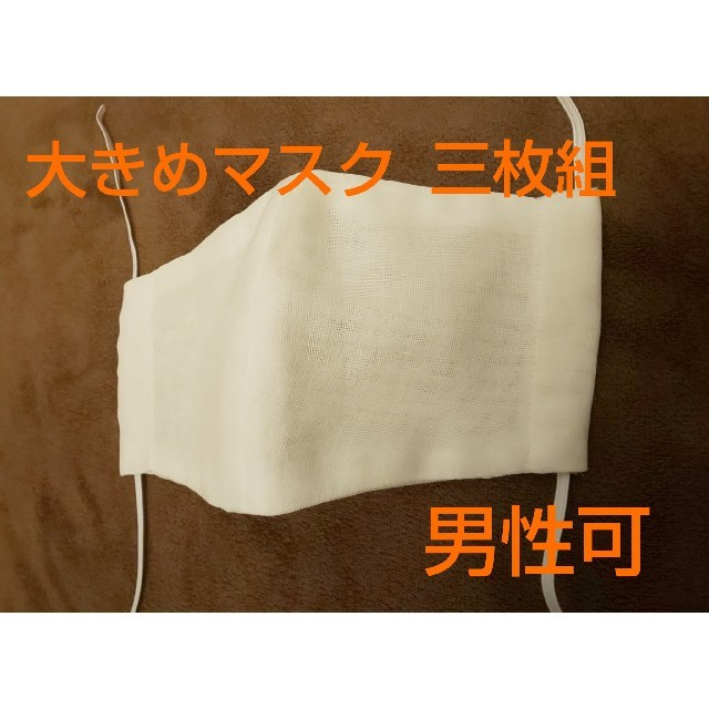 マスク 綿 使い捨て 、 立体マスク ハンドメイド の通販