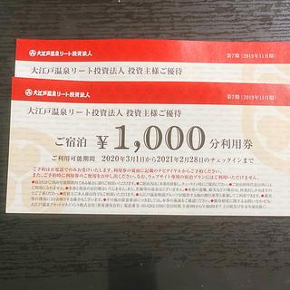 かめちん様専用 大江戸温泉 株主優待券  2000円分(その他)