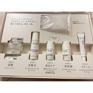 ETVOS - ETVOS❤︎基礎化粧品❤︎トライアルセット