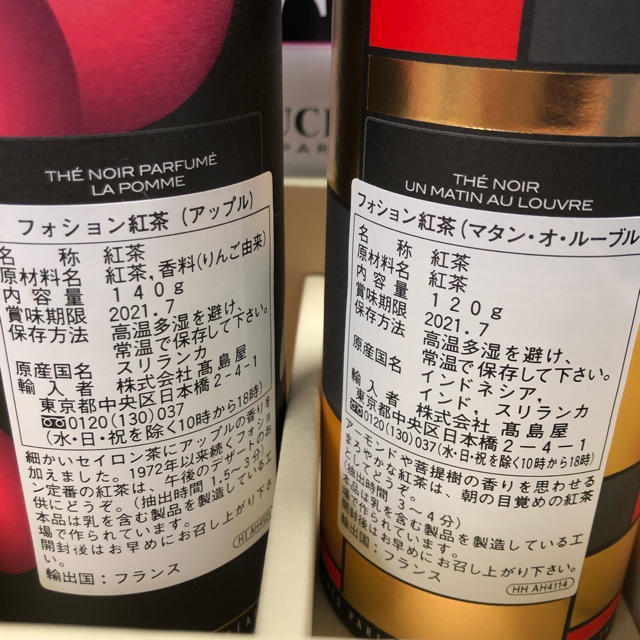 FAUCHON 紅茶セット 食品/飲料/酒の飲料(茶)の商品写真