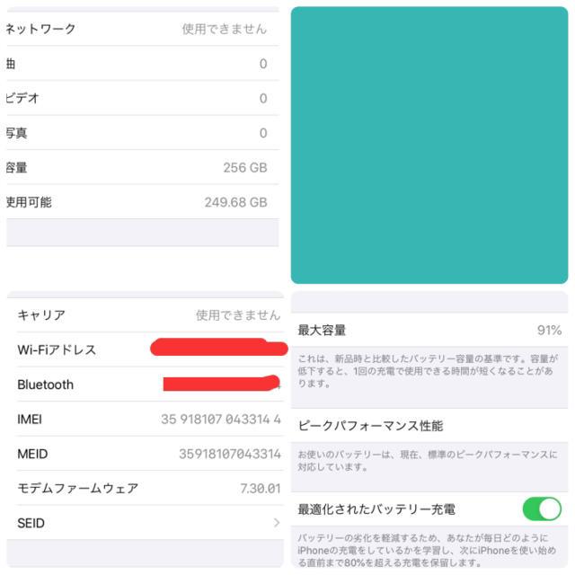 iPhone(アイフォーン)のWALINA様専用 iPhone7 256 スマホ/家電/カメラのスマートフォン/携帯電話(スマートフォン本体)の商品写真