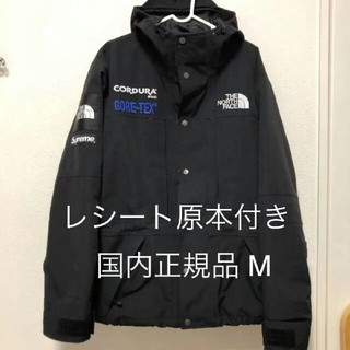 Supreme north face expedition