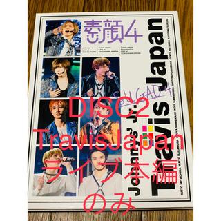 素顔4 Travis Japan盤 トラヴィスジャパン ライブ本編DISCのみ