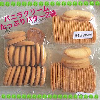 イケメン 様  バニラ、バター2袋 訳あり直売品