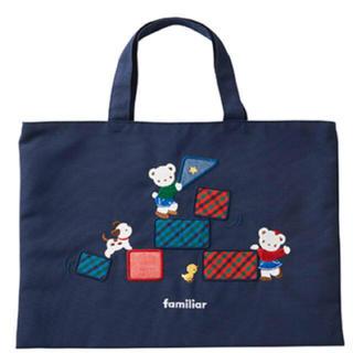 familiar - ☆ファミリア レッスンバッグ ネイビー☆絵本袋 サブバッグ 男の子 女の子