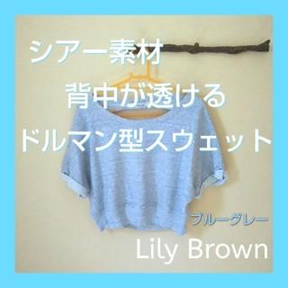 リリーブラウン(Lily Brown)のリリーブラウン シースルースウェットトップス(スウェット)