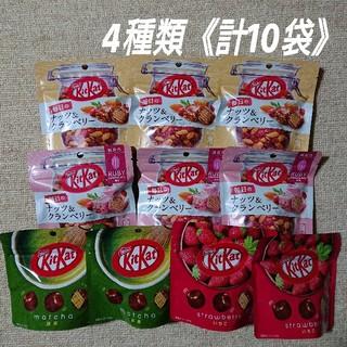 Nestle - Nestle KitKat キットカット 4種類《計10袋セット》