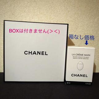 CHANEL - CHANEL ・ラ クレーム マン