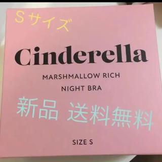 【新品】シンデレラ マシュマロリッチナイトブラ Sサイズ 新品