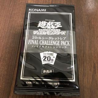 遊戯王 - 遊戯王  20thシークレットレア ファイナルチャレンジパック 帯付き