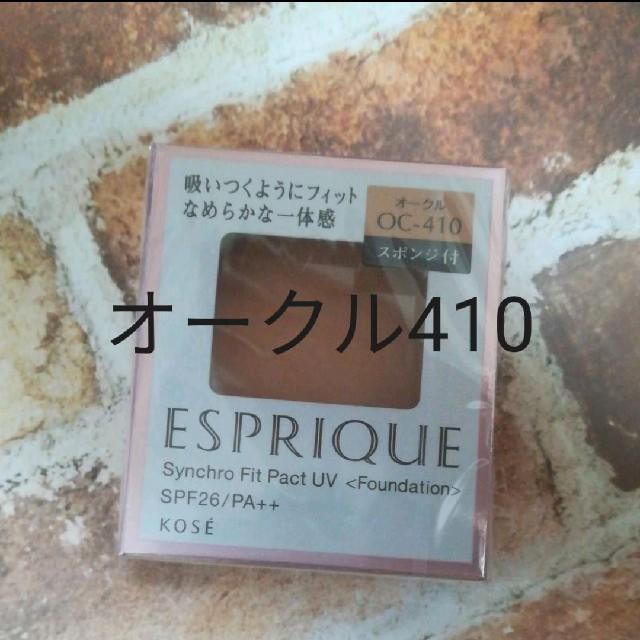 ESPRIQUE(エスプリーク)のエスプリーク ファンデーション オークル410 シンクロフィットパクトUV コスメ/美容のベースメイク/化粧品(ファンデーション)の商品写真