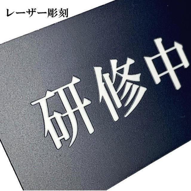 【送料無料】研修中 オリジナル名札ネームプレート(ネイビー) 両用ピン付き ハンドメイドのキッズ/ベビー(ネームタグ)の商品写真