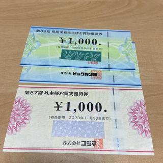 ビックカメラ コジマ 株主優待券(ショッピング)