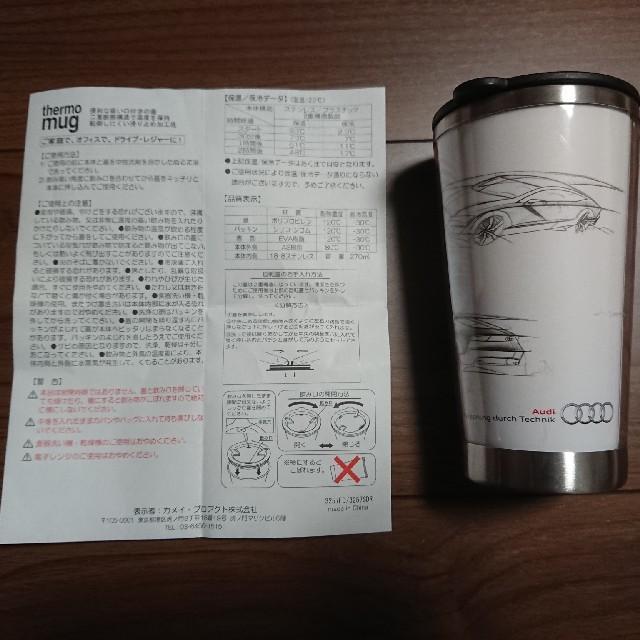 AUDI(アウディ)の【未使用】アウディ サーモマグ 270ml インテリア/住まい/日用品のキッチン/食器(タンブラー)の商品写真