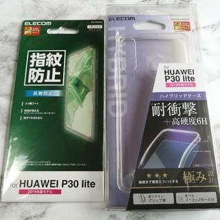 ELECOM - Huawei P30 lite ハイブリッド ケース 極み 保護 フィルム
