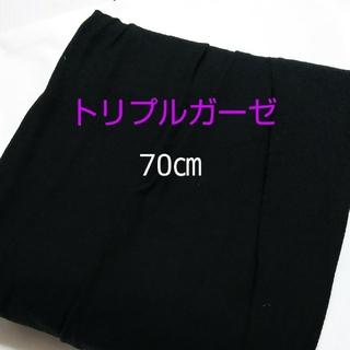 トリプルガーゼ  黒  110巾×70㎝