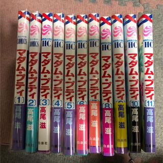 白泉社 - マダムプティ 全巻 全11巻 高尾滋 マダム・プティ